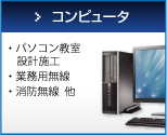 コンピュータ